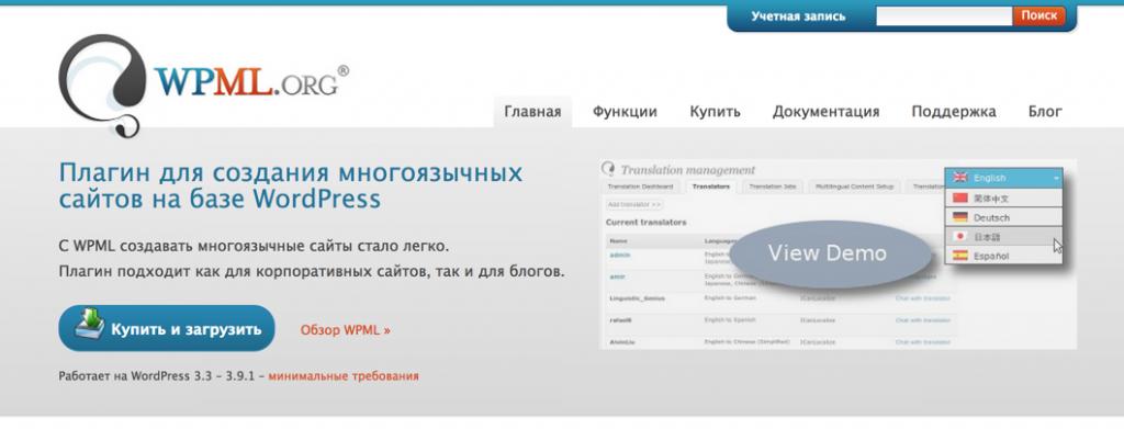 Сайт WPML.org